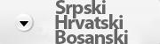 Certifikat srpski